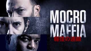 モクロ・マフィア ~報復の連鎖~ シーズン1