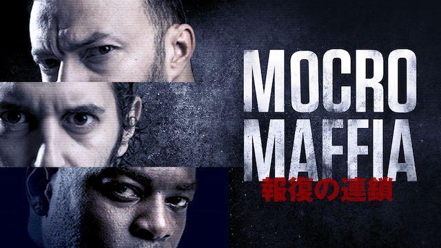 モクロ・マフィア 〜報復の連鎖〜