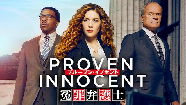 プルーブン・イノセント 冤罪弁護士 #10 沈黙の特殊部隊動画フル