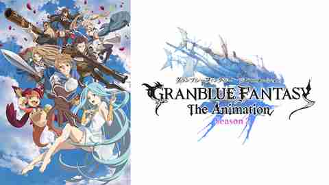 GRANBLUE FANTASY The Animation Season2のサムネイル
