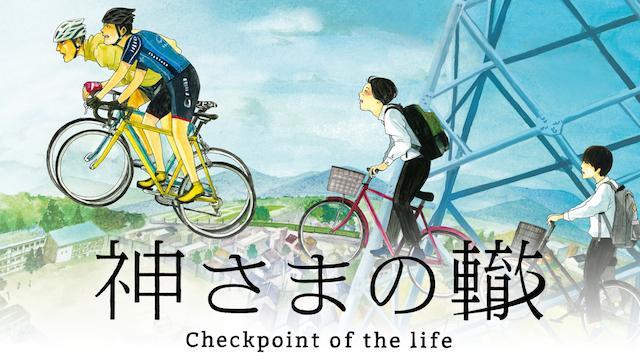 神さまの轍 -check point of the life-