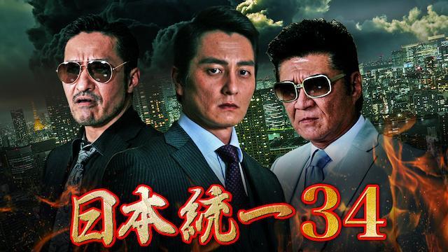 日本統一34