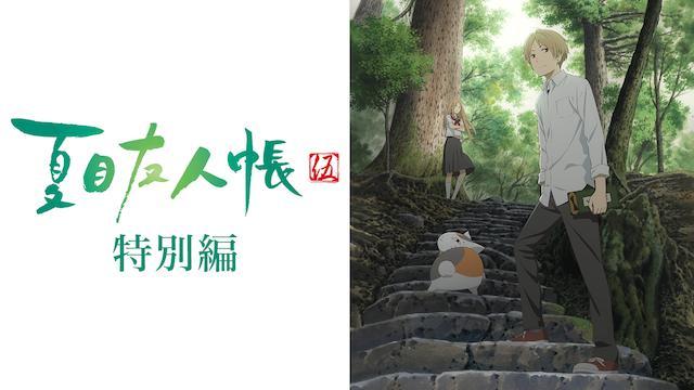 夏目友人帳 伍 特別編