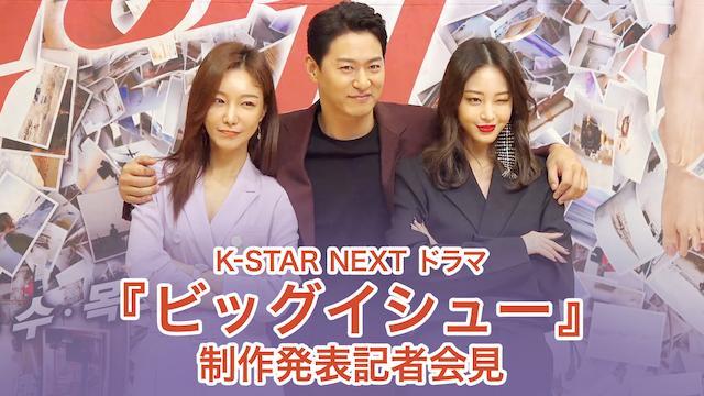 K-STAR NEXT  ドラマ『ビッグイシュー』制作発表記者会見