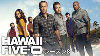 HAWAII FIVE-0 シーズン8