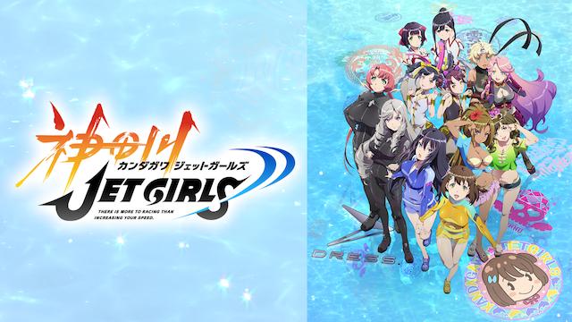 アニメ『神田川JET GIRLS』無料動画まとめ!1話から最終回を見逃しフル視聴できるサイトは?