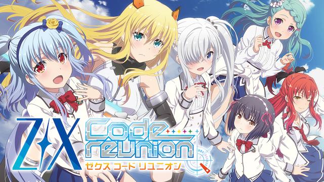 アニメ『Z/X Code reunion(ゼクス コードリユニオン)』無料動画まとめ!1話から最終回を見逃しフル視聴できるサイトは?
