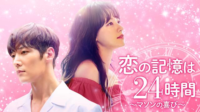 韓国ドラマ『恋の記憶は24時間-マソンの喜び-』動画の無料視聴方法!日本語字幕を1話から最終回まで!あらすじと見どころ