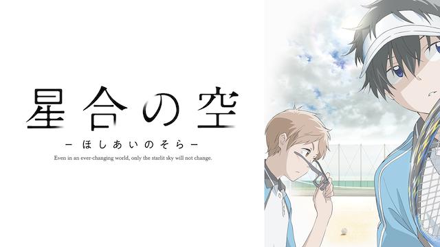アニメ『星合の空』無料動画まとめ!1話から最終回を見逃しフル視聴できるサイトは?
