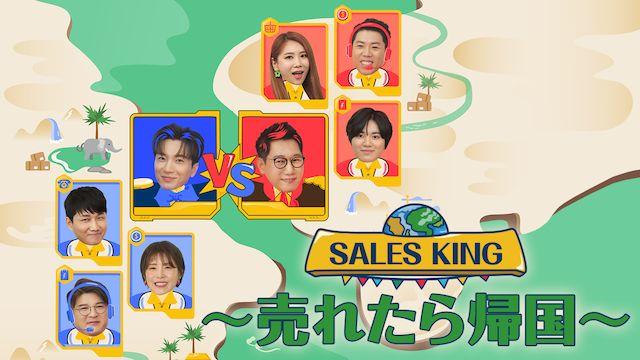 SALES KING 〜売れたら帰国〜