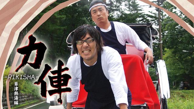 力俥‐RIKISHA‐草津熱湯編