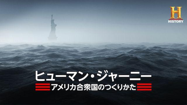 ヒューマン・ジャーニー アメリカ合衆国のつくりかた Part 1