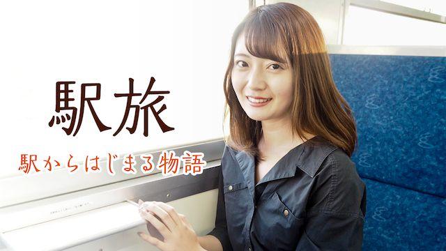 駅旅 〜駅からはじまる物語〜