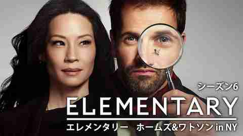 ELEMENTARY/エレメンタリー ホームズ&ワトソン in NY シーズン6のサムネイル