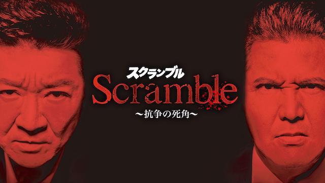 Scrambleスクランブル 抗争の死角
