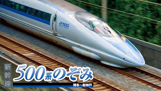 新幹線 500系のぞみ