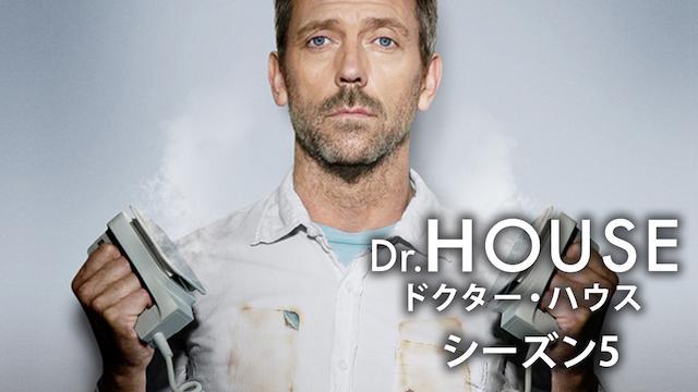 ドクター・ハウス/Dr.HOUSE シーズン5