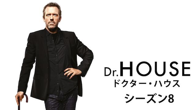 ドクター・ハウス/Dr.HOUSE シーズン8