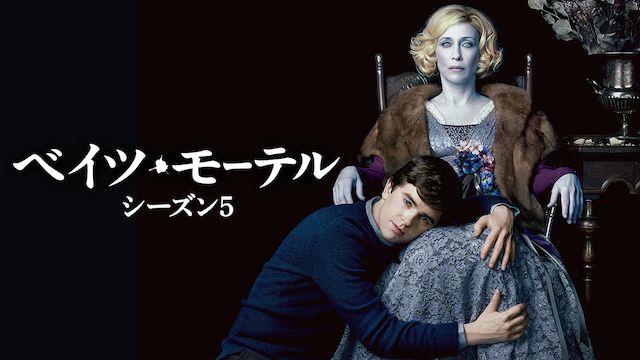 ベイツ・モーテル〜サイコキラーの覚醒〜 シーズン5