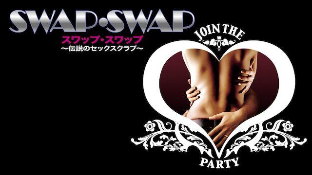 スワップ・スワップ〜伝説のセックスクラブ〜