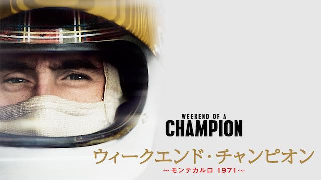 ウィークエンド・チャンピオン 〜モンテカルロ1971〜