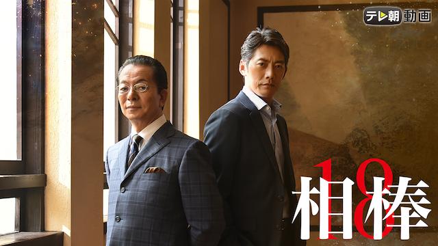 ドラマ『相棒 season.18』無料動画!フル視聴を見逃し配信で!第1話から最終回・再放送まとめ