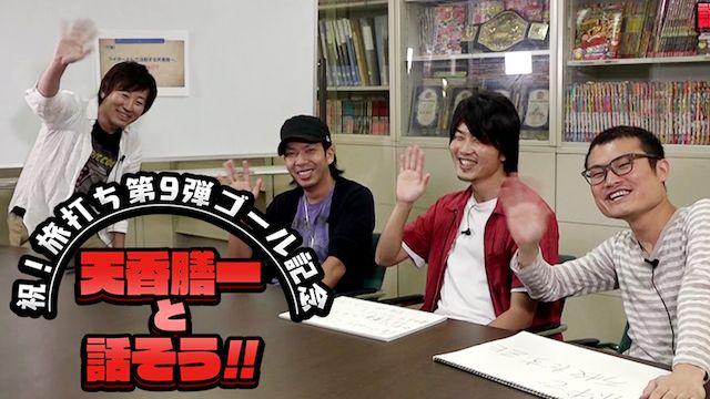 祝! 旅打ち第9弾ゴール記念 天香膳一と話そう!!