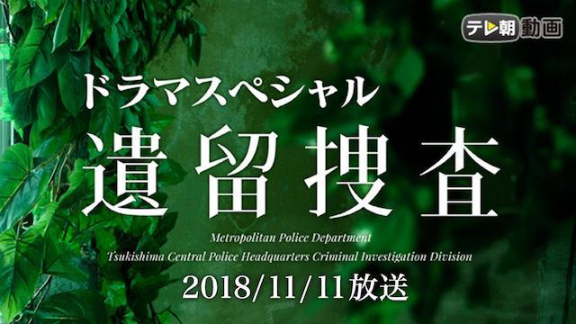 遺留捜査スペシャル(2018年11月11日放送)