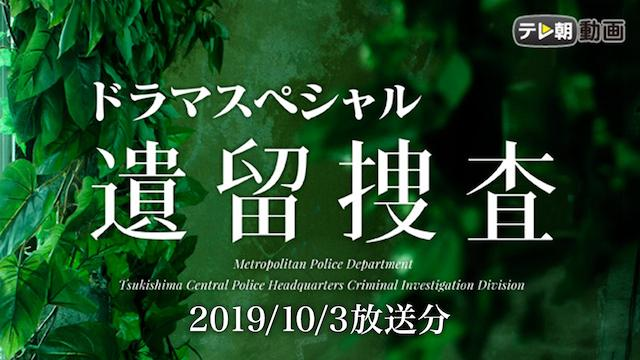 遺留捜査スペシャル(2019年10月3日放送)