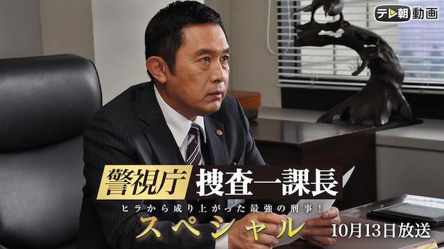 警視庁・捜査一課長 スペシャル(2019年10月13日放送)