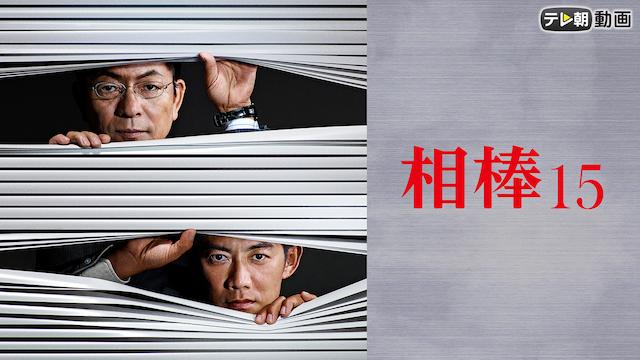 ドラマ『相棒 Season.15』無料動画!フル視聴を見逃し配信で!第1話から最終回・再放送まとめ