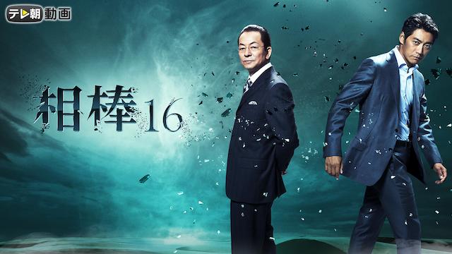 ドラマ『相棒 Season.16』無料動画!フル視聴を見逃し配信で!第1話から最終回・再放送まとめ