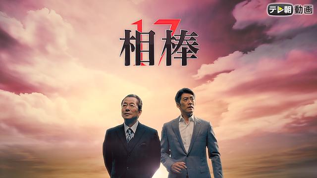 ドラマ『相棒 Season.17』無料動画!フル視聴を見逃し配信で!第1話から最終回・再放送まとめ