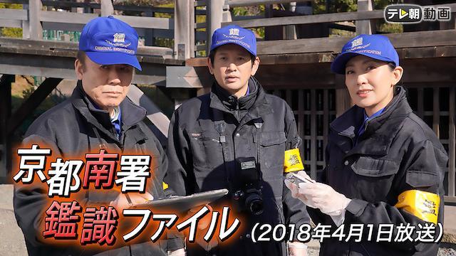 京都南署鑑識ファイル(2018年4月1日放送)