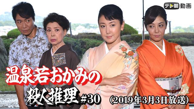 温泉若おかみの殺人推理#30(2019年3月3日放送)