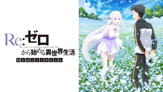 アニメ『Re:ゼロから始める異世界生活 Memory Snow』動画を無料でフル視聴出来るサービスとレンタル情報!見放題する方法まとめ!