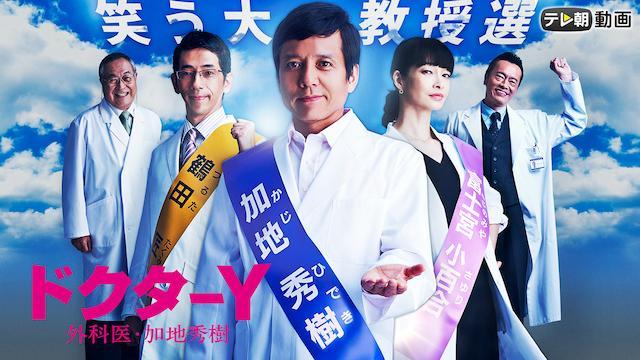 ドクターY ~外科医・加地秀樹~(2018)