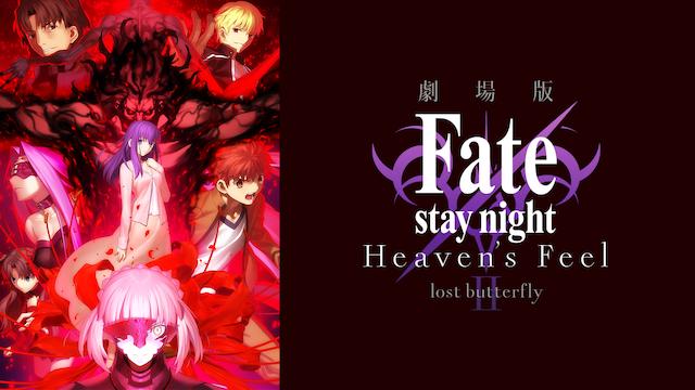 映画『劇場版「Fate/stay night [Heaven's Feel]」Ⅱ.lost butterfly』無料動画!フル視聴できる方法を調査!おすすめ動画配信サービスは?