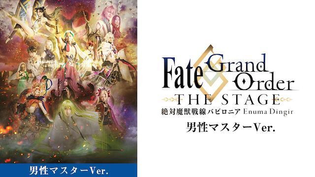 Fate/Grand Order THE STAGE -絶対魔獣戦線バビロニア- 男性マスターver.