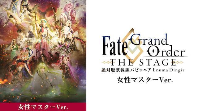 Fate/Grand Order THE STAGE -絶対魔獣戦線バビロニア- 女性マスターver.