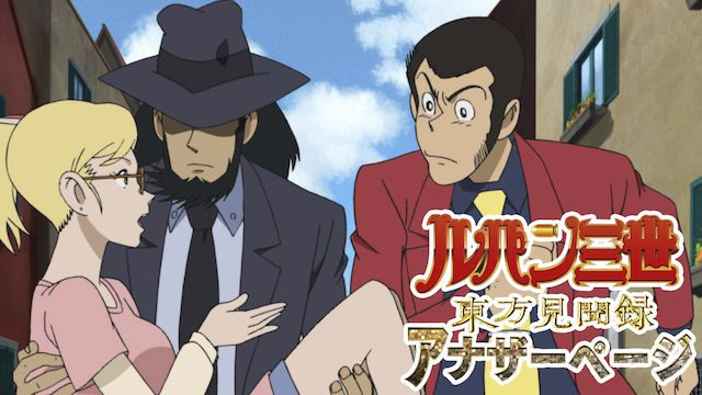 ルパン三世TVSP #23 東方見聞録 〜アナザーページ〜
