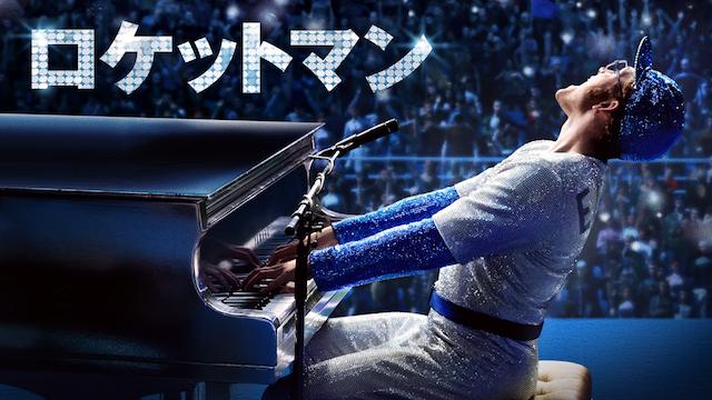 映画『ロケットマン』無料動画をフル視聴(吹き替え・日本語字幕)できる動画配信サービスを紹介