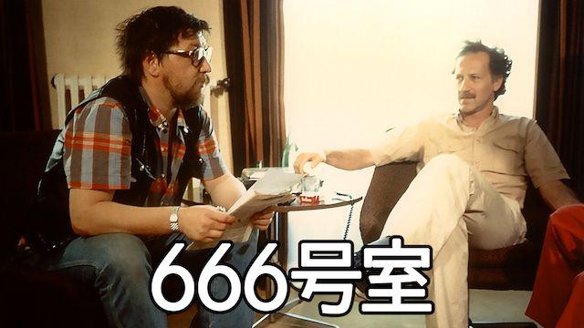 666号室