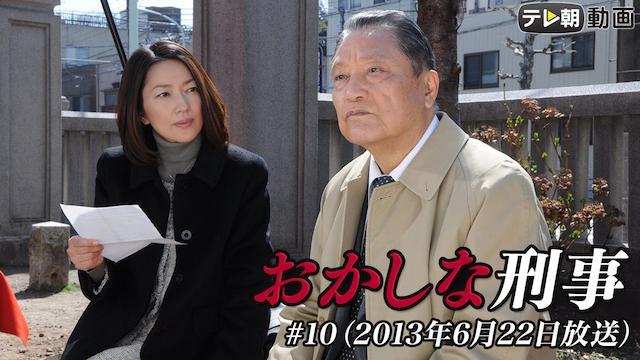 「おかしな刑事」 #10(2013年6月22日放送)