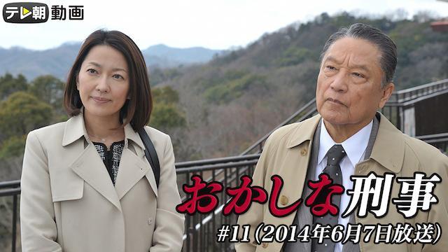 「おかしな刑事」 #11(2014年6月7日放送)