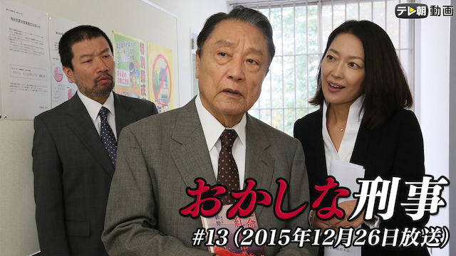 「おかしな刑事」#13(2015年12月26日放送)