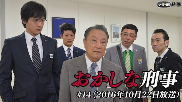 「おかしな刑事」#14(2016年10月22日放送)
