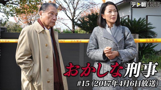 「おかしな刑事」 #15(2017年4月6日放送)