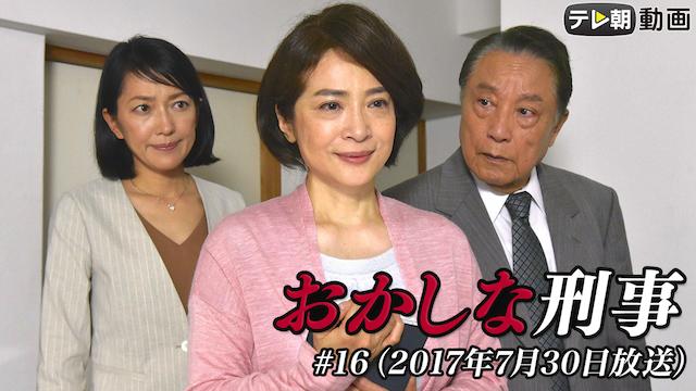 「おかしな刑事」 #16(2017年7月30日放送)