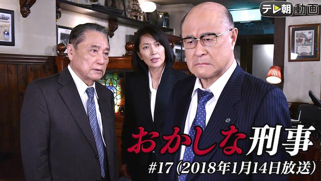 「おかしな刑事」 #17(2018年1月14日放送)